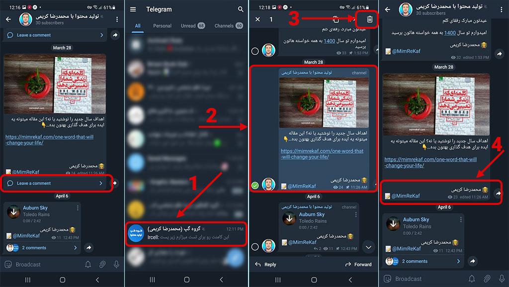 چطور کامنت یک پست تلگرام را غیرفعال کنیم؟