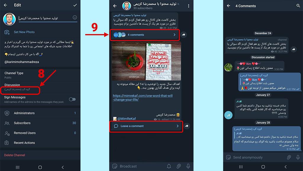چگونه کامنت پست تلگرام را فعال کنیم