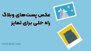 عکس پست های وبلاگ | راه حلی برای تمایز