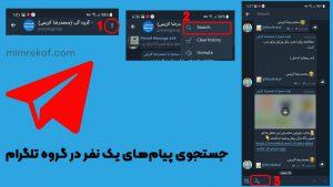 جستجوی پیام های یک نفر در گروه تلگرام